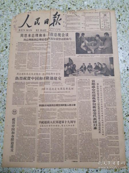 生日报人民日报1963年12月24日(4开六版)热烈祝贺中国和布隆迪建交;首都盛会欢迎我参加新运会代表团归来