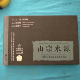山宗水源:中国三江源地区自然地质风貌 书角请看图