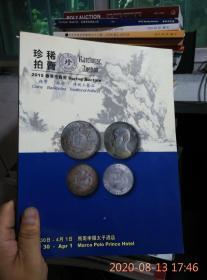 珍稀拍卖有限公司2015春季拍卖会钱币纸钞传统工艺品