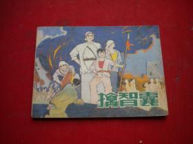 《擒智囊》大刀草帽系列,64开冰帆绘,辽美1984.10一版一印9品,2266号,连环画