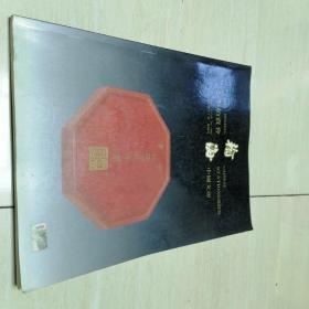 翰海96春季拍卖会 中国文房