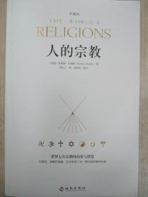人的宗教:珍藏版