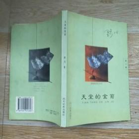 天堂的金菊 签赠本【实物拍图】