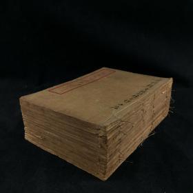 民国上海广益书局石印本《批评笺注 续古文辞类纂》十六册三十四卷全