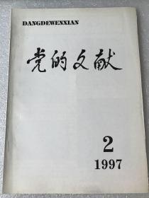 党的文献 1997.2