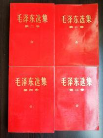 毛泽东选集(一~四)红色压膜 品好2