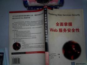全面掌握Web服务安全性