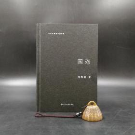 独家| 周梅森先生签名《国殇》(走向世界的中国作家系列丛书特制精装版,一版一印)