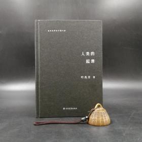 独家| 叶兆言先生签名《人类的起源》(走向世界的中国作家系列丛书特制精装版,一版一印)