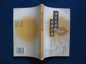 语言文字实用手册