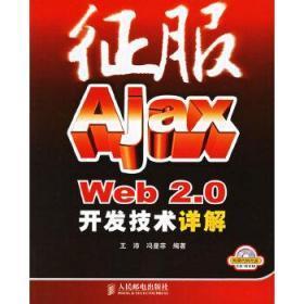 【有光盘】征服Ajax Web 2.0开发技术详解 王沛,冯曼菲 人民邮电出版社 9787115148049【鑫文旧书店欢迎选购量大从优】