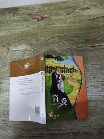简 爱 译林出版社