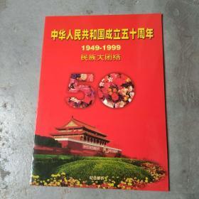 中华人民共和国成立五十周年1949 1999民族大团结 纪念邮折[内有两版不同]