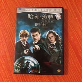 哈利波特与凤凰社 DVD 1碟装