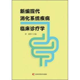新编现代消化系统疾病临床诊疗学