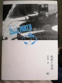 电影×音乐(罗展凤  著)