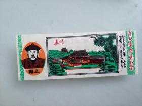 塑料票,清西陵泰陵