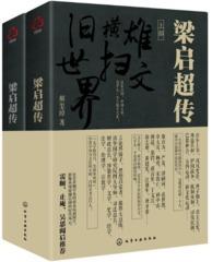 全新正版正版现货  梁启超传(上下两册) 解玺璋 著