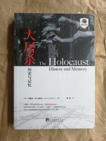 大屠杀——历史与记忆 杰里米·M.布莱克 著