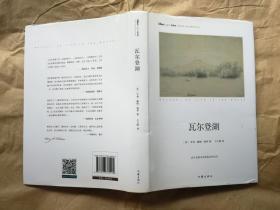 瓦尔登湖(美)亨利·戴维·梭罗 著 王义国 译(2016年1版1印 精装本有封套)