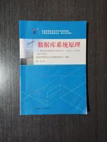 自考教材04735 数据库系统原理(2018年版)