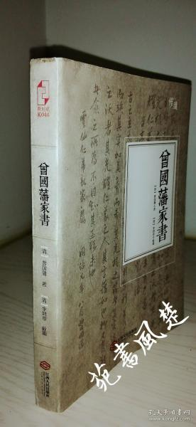 曾国藩家书