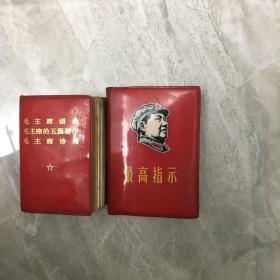 最高指示+毛主席语录毛主席的五篇著作毛主席诗词两本合售