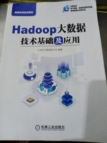 Hadoop大数据技术基础及应用