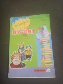 数学奇境故事丛书--数学探险故事