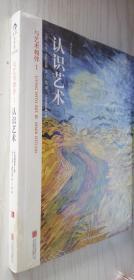与艺术相伴 I:认识艺术(全彩插图第8版)