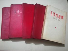 毛泽东选集(第一.二.三.四.五卷)见描述