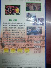 香港经典剧集20片VCD正版  陈庭威,曾华倩,张卫健,杨羚主演喜剧