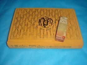 高罗佩:秘戏图考(软精装)、中国古代房内考 一 中国古代的性与社会(绸面精装本) 全二册。 书品详参图片及描述所云