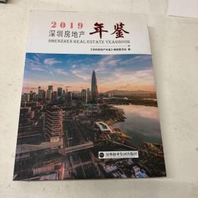 2019深圳房地产年鉴