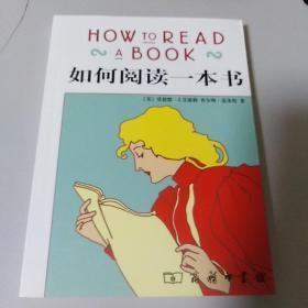 如何阅读一本书