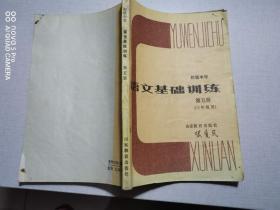 初级中学 语文基础训练 第五册(三年级用)