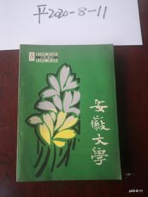 《安徽文学》1980年第5期