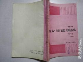 初级中学 语文基础训练 第六册(三年级用)