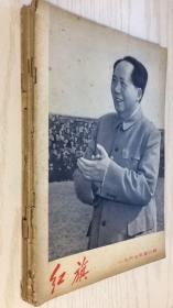 《红旗》杂志 1967年第6-10期 一九六七年第六期到第十期(总第192-196期) 第6期有大幅林题四个伟大三呼万岁