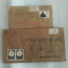 北京至辽宁挂号实寄封.J79中国地质学会.J1462—2陶铸诞辰80周年纪念邮票