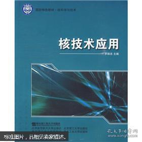 国防特色教材:核技术应用