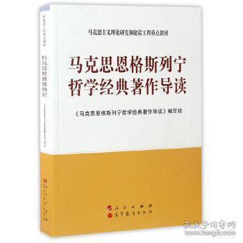 马克思主义理论研究和建设工程重点教材:马克思恩格斯列宁哲学经典著作导读