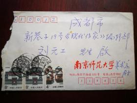 江苏省书法家协会主席尉天池信札一通2页(带封)