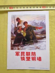 (文革小画片 32开)军民联防铁壁铜墙(1小张)