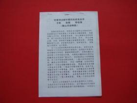 吹管用注射针管的改进及应用(鞍山市动物园 王凯.张楠.佟培海)