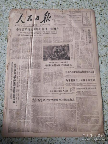 人民日报1963年12月1日(4开六版)(有破损)今年高产地区明年可能进一步增产;各地注意推广良种