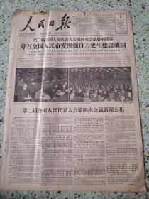 生日报人民日报1963年12月4日(4开六版)号召全国人民奋发图强自力更生建设祖国;第二届全国人民代表大会第四次会议新闻公报