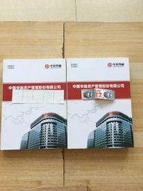 中国华融资产管理股份有限公司 主要业务制度文件(上下)