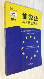 能源法与可持续发展 曹明德等译 译者签名本9787503653728
