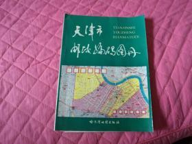 天津市邮政编码地图册 ,彩图折叠页,实物拍照边口略有擦伤